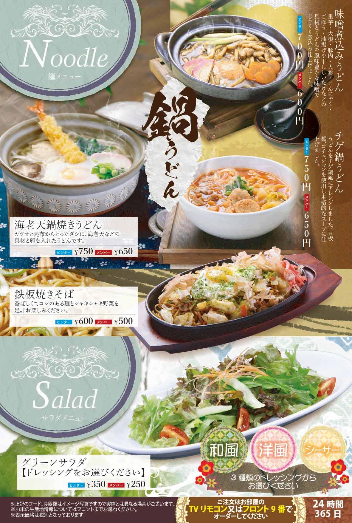 麺・サラダメニュー
